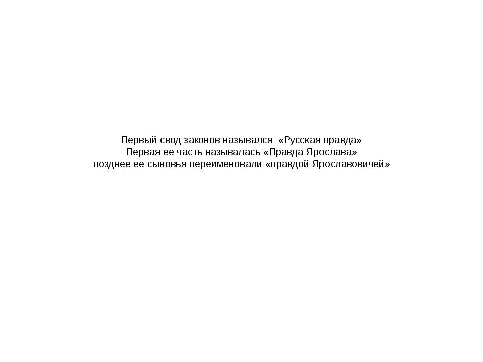 Первый свод законов назывался «Русская правда» Первая ее часть называлась «Пр...