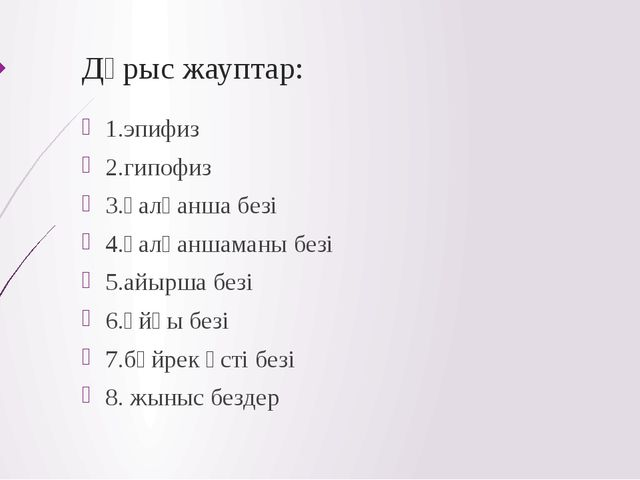 Дұрыс жауптар: 1.эпифиз 2.гипофиз 3.қалқанша безі 4.қалқаншаманы безі 5.айырш...