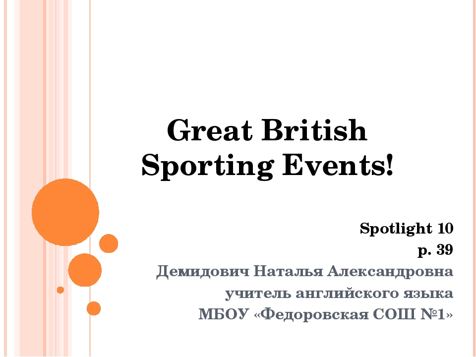 Great British Sporting Events! Spotlight 10 p. 39 Демидович Наталья Александр...