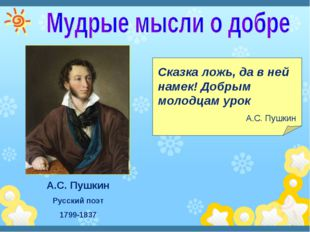 Сказка ложь, да в ней намек! Добрым молодцам урок А.С. Пушкин А.С. Пушкин Рус
