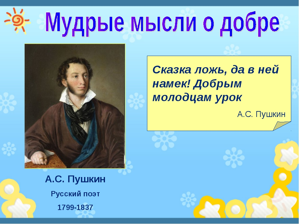 Сказка ложь, да в ней намек! Добрым молодцам урок А.С. Пушкин А.С. Пушкин Рус...