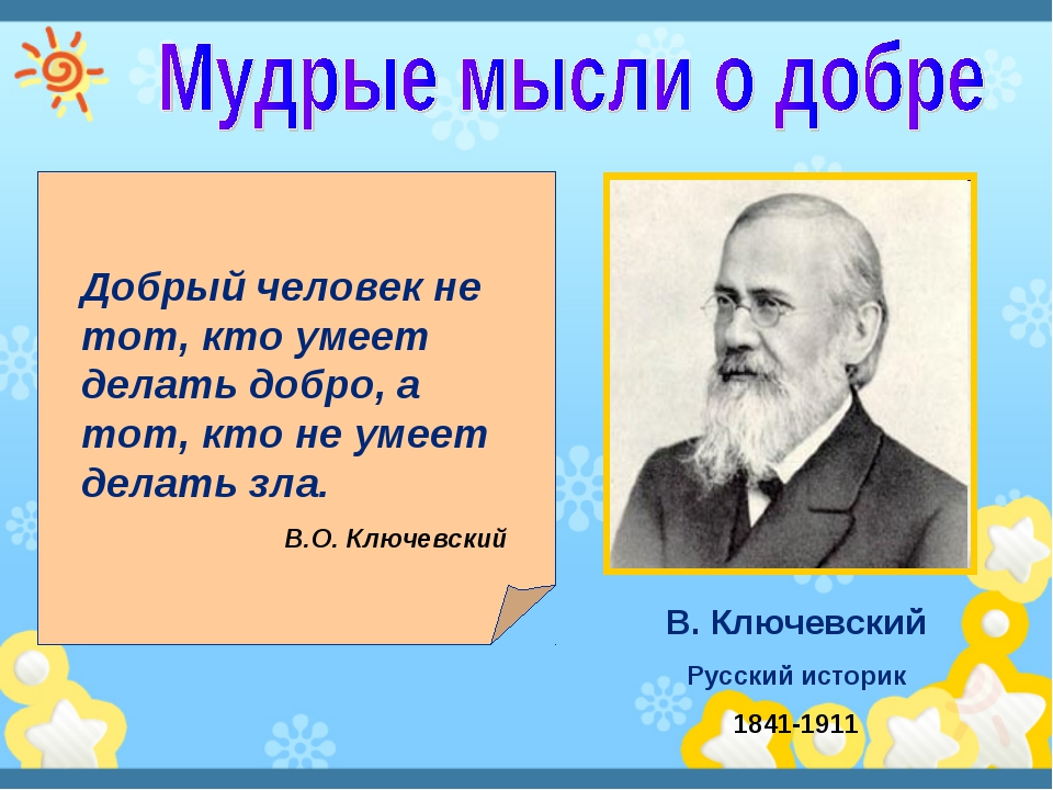 Добрый человек не тот, кто умеет делать добро, а тот, кто не умеет делать зла...