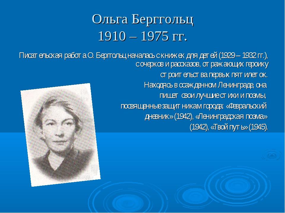 Ольга Берггольц 1910 – 1975 гг. Писательская работа О. Берггольц началась с к...