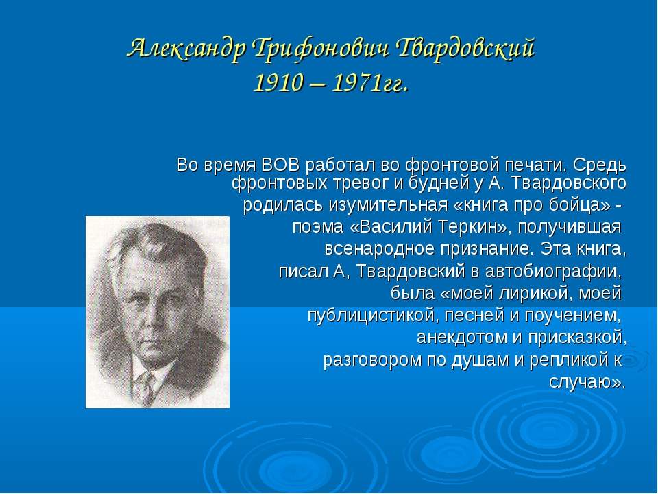 Александр Трифонович Твардовский 1910 – 1971гг. Во время ВОВ работал во фронт...