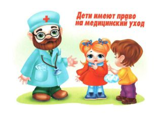 Дети имеют право на медицинский уход
