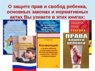 О защите прав и свобод ребенка, основных законах и нормативных актах Вы узна