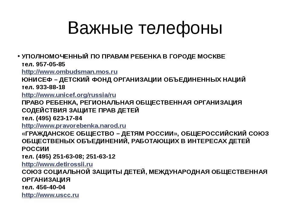 Важные телефоны УПОЛНОМОЧЕННЫЙ ПО ПРАВАМ РЕБЕНКА В ГОРОДЕ МОСКВЕ тел. 957-05-...