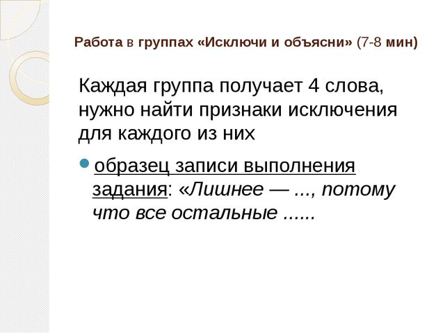 Работа в группах «Исключи и объясни» (7-8 мин) Каждая группа получает 4 слова...