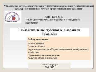 """VI городская научно-практическая студенческая конференция """"Информационная кул"""