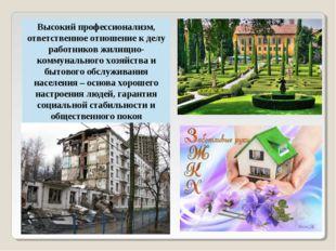Высокий профессионализм, ответственное отношение к делу работников жилищно-ко