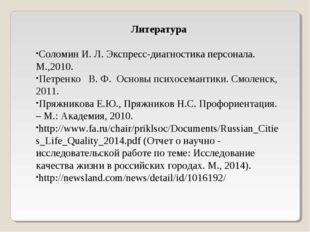 Литература Соломин И. Л. Экспресс-диагностика персонала. М.,2010. Петренко