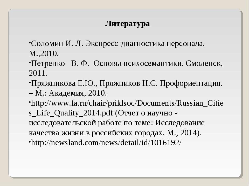 Литература Соломин И. Л. Экспресс-диагностика персонала. М.,2010. Петренко ...