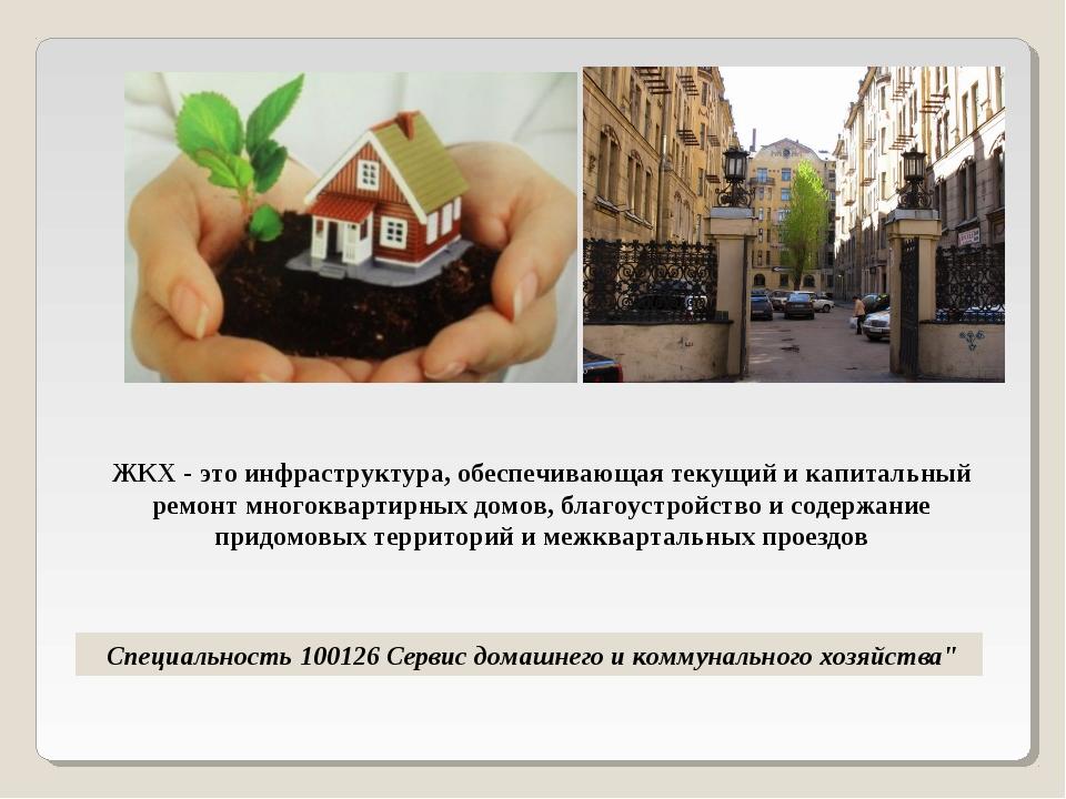 """Специальность 100126 Сервис домашнего и коммунального хозяйства"""" ЖКХ - это и..."""