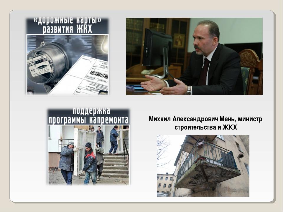 Михаил Александрович Мень, министр строительства и ЖКХ
