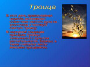 В этот день православная церковь вспоминает сошествие святого духа на апостол