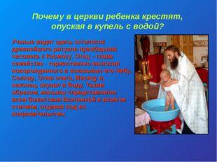 Почему в церкви ребенка крестят, опуская в купель с водой? Ученые видят здесь