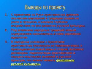 С принятием на Руси христианства древние языческие верования и традиции славя