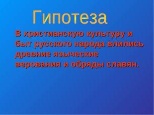 В христианскую культуру и быт русского народа влились древние языческие веро
