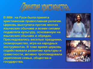 В 988г. на Руси была принята христианская православная религия. Церковь высту