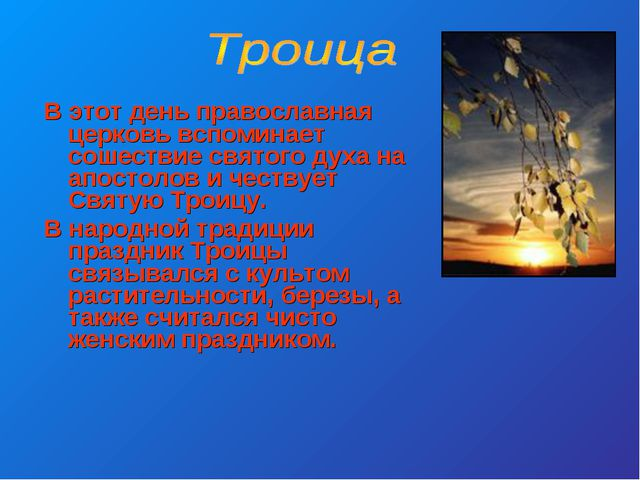 В этот день православная церковь вспоминает сошествие святого духа на апостол...