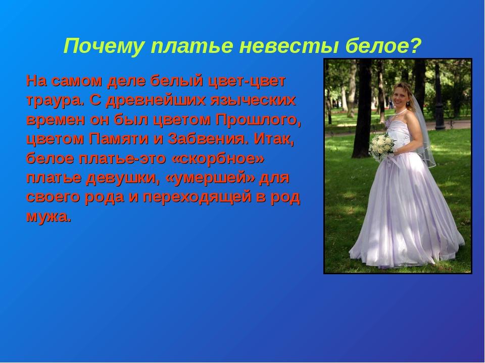 Почему платье невесты белое? На самом деле белый цвет-цвет траура. С древнейш...
