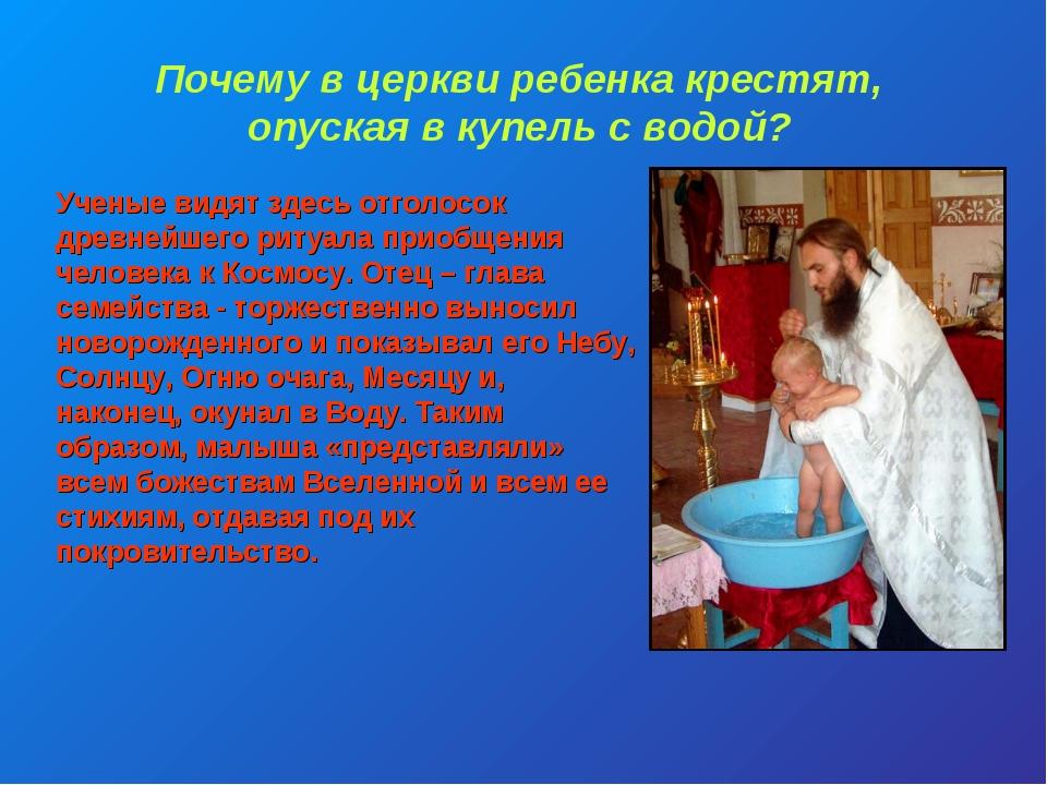 Почему в церкви ребенка крестят, опуская в купель с водой? Ученые видят здесь...