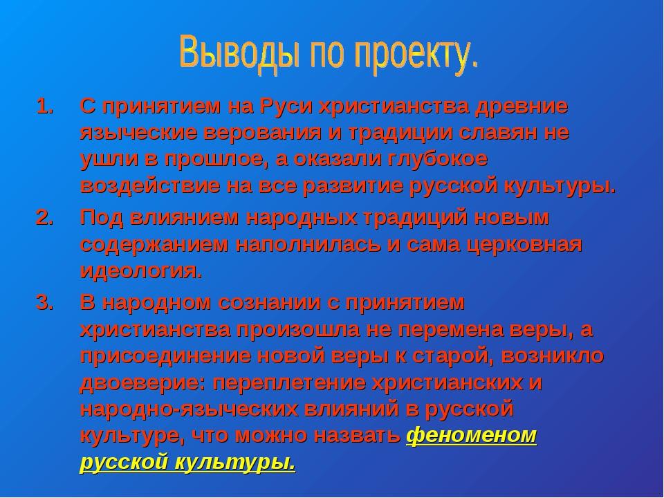 С принятием на Руси христианства древние языческие верования и традиции славя...
