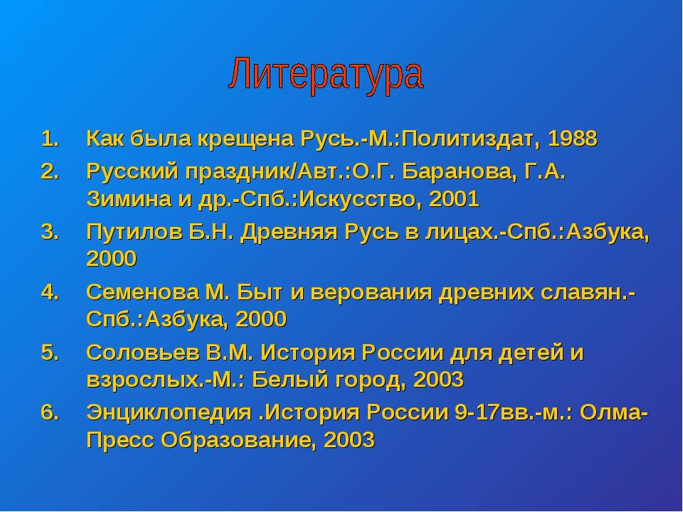 Как была крещена Русь.-М.:Политиздат, 1988 Русский праздник/Авт.:О.Г. Баранов...