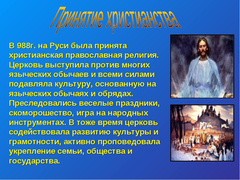 В 988г. на Руси была принята христианская православная религия. Церковь высту...