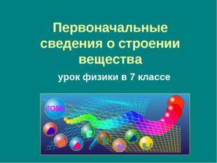 Первоначальные сведения о строении вещества урок физики в 7 классе