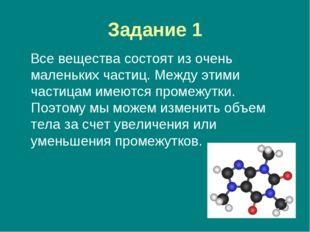 Задание 1 Все вещества состоят из очень маленьких частиц. Между этими частица