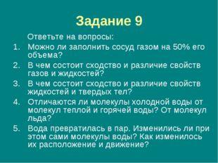 Задание 9 Ответьте на вопросы: Можно ли заполнить сосуд газом на 50% его объе