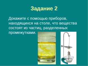 Задание 2 Докажите с помощью приборов, находящихся на столе, что вещества сос