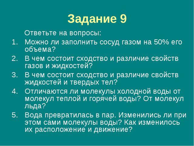 Задание 9 Ответьте на вопросы: Можно ли заполнить сосуд газом на 50% его объе...