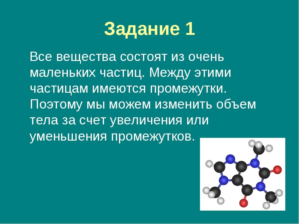Задание 1 Все вещества состоят из очень маленьких частиц. Между этими частица...
