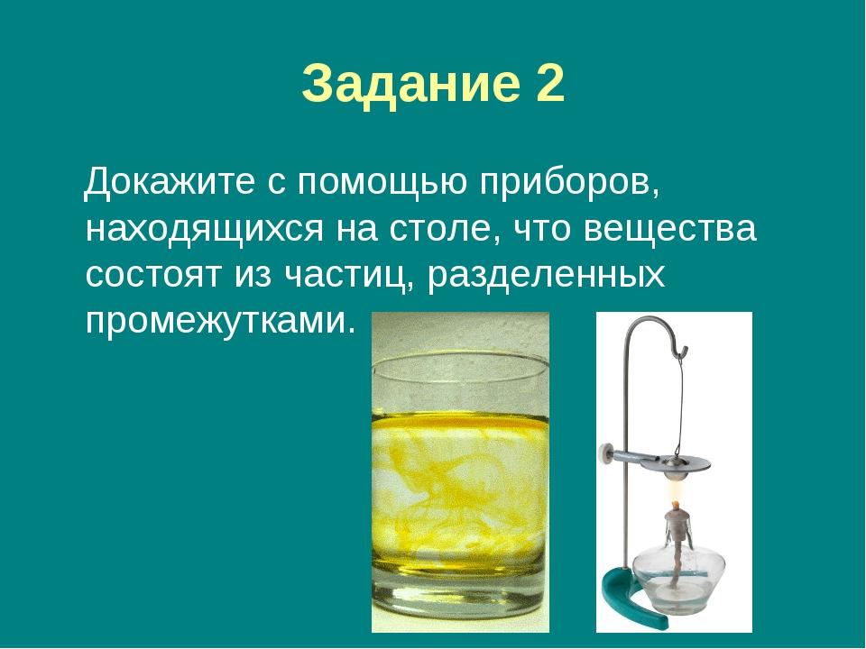Задание 2 Докажите с помощью приборов, находящихся на столе, что вещества сос...