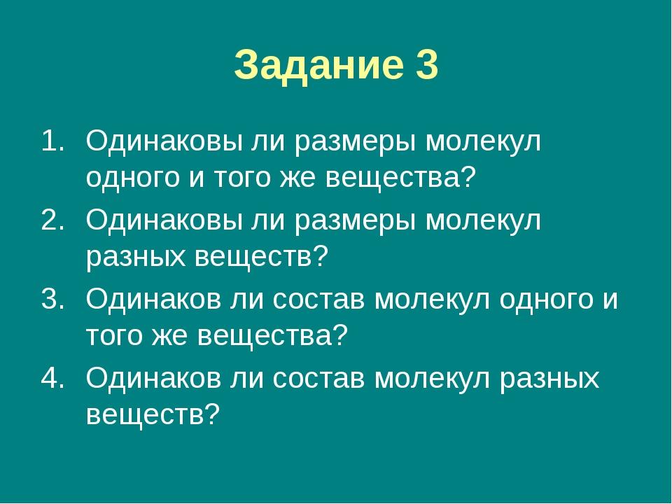 Задание 3 Одинаковы ли размеры молекул одного и того же вещества? Одинаковы л...