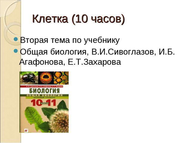 Клетка (10 часов) Вторая тема по учебнику Общая биология, В.И.Сивоглазов, И.Б...