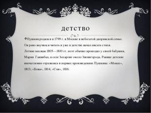детство Пушкин родился в 1799 г. в Москве в небогатой дворянской семье. Он ра