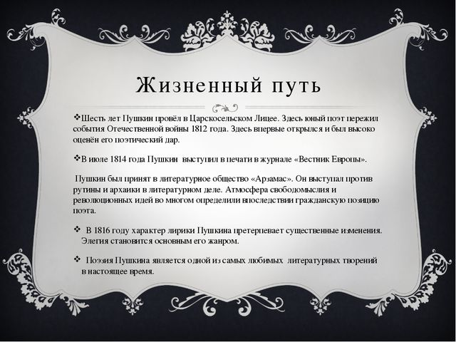 Жизненный путь Шесть лет Пушкин провёл в Царскосельском Лицее. Здесь юный поэ...