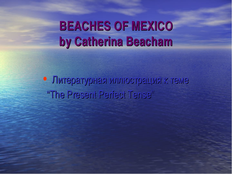 "BEACHES OF MEXICO by Catherina Beacham Литературная иллюстрация к теме ""The P..."