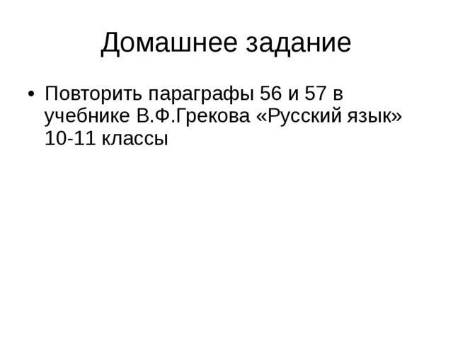 Домашнее задание Повторить параграфы 56 и 57 в учебнике В.Ф.Грекова «Русский...