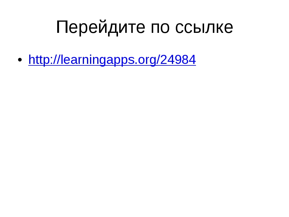 Перейдите по ссылке http://learningapps.org/24984