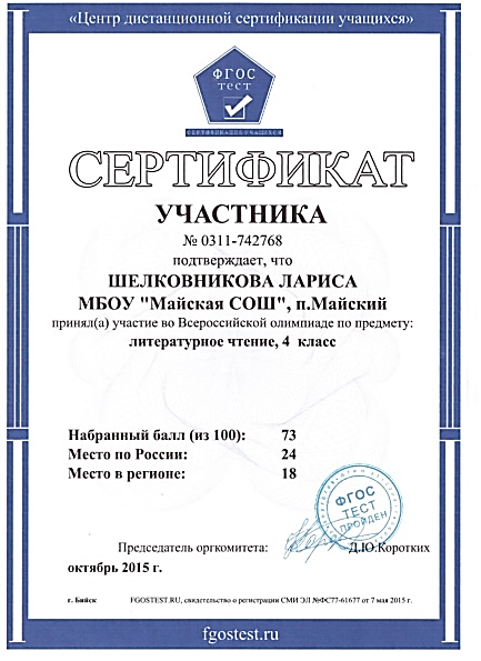 C:\Users\Наталья\Pictures\2015-11-10\004.jpg