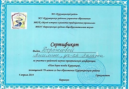 C:\Users\Наталья\Documents\Scanned Documents\апрель геля.jpeg