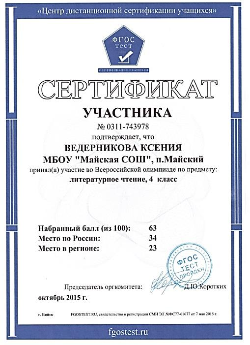 C:\Users\Наталья\Pictures\2015-11-10\006.jpg