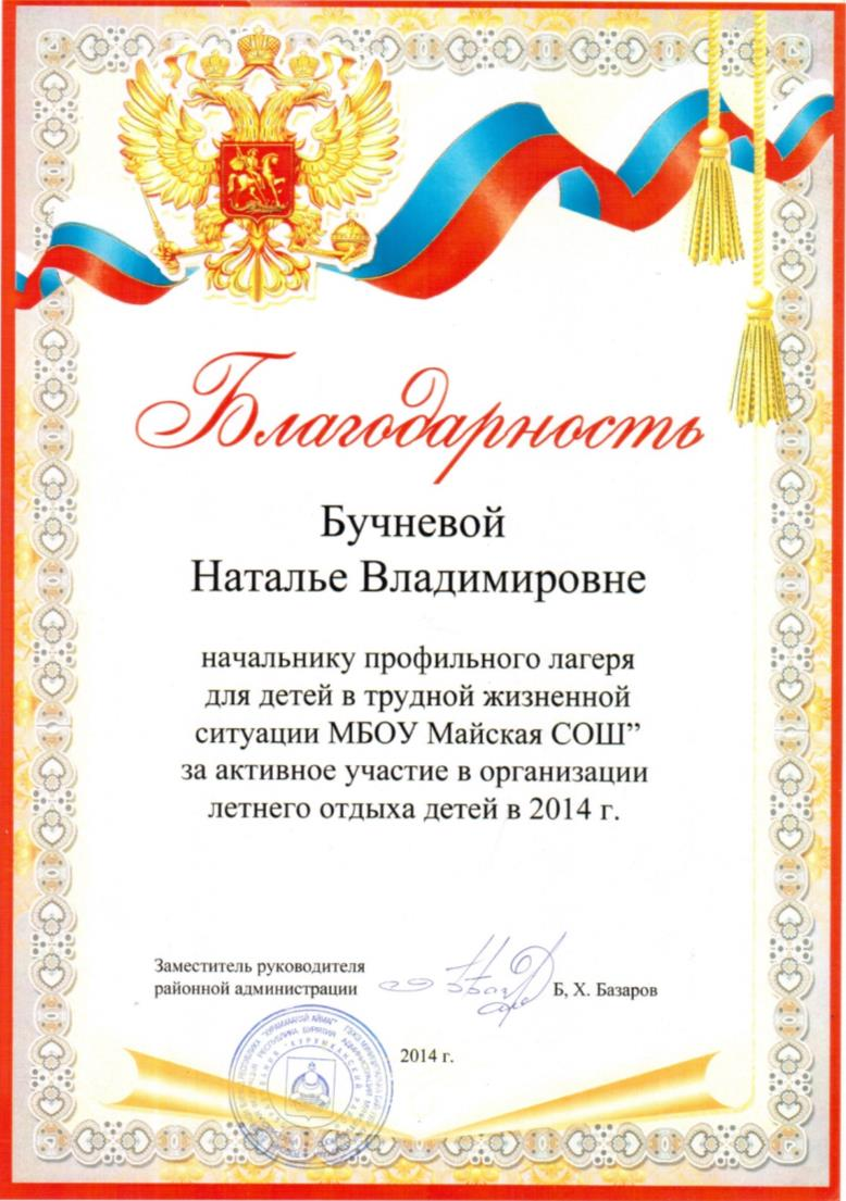 C:\Users\Наталья\Documents\мои грамоты\2014\летн отдых 2014г благодарность 001.jpg