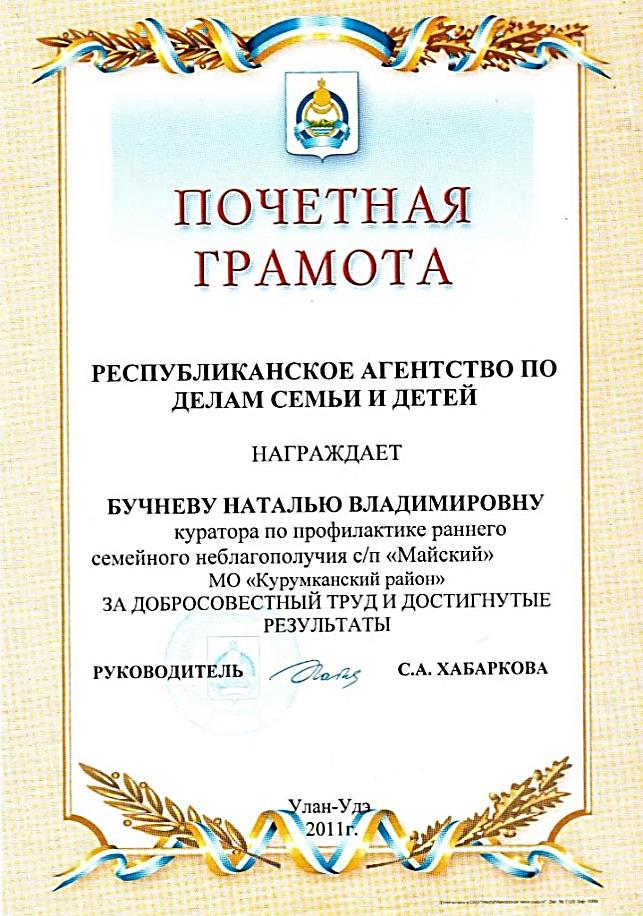 C:\Users\Туяна\Desktop\Портфолио Бучнева Н.В\достижения\Почетная грамота_2011.jpg