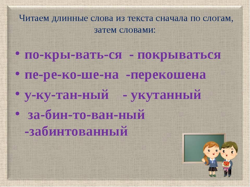 Читаем длинные слова из текста сначала по слогам, затем словами: по-кры-вать...