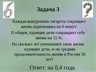 Задача 3 Каждая выкуренная сигарета сокращает жизнь курильщика на 6 минут. В